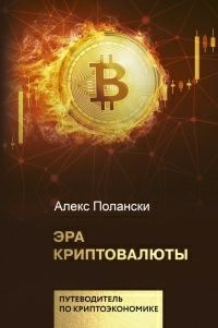 Эра криптовалюты. Поспешите купить пока действует акция