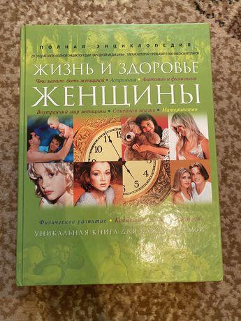 Жизнь и здоровье женщины энциклопедия