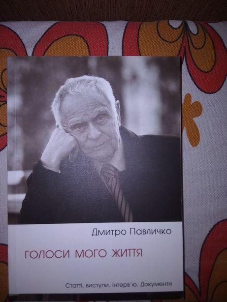 Дмитро Павличко. Голоси мого життя