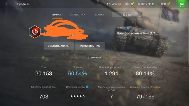 Аккаунт Wot blitz [21 Прем танк 60%]