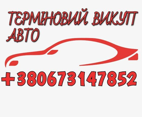 Автовикуп,Викуп авто Львів і область,Автовикуп ЛьвівТерміновий викуп
