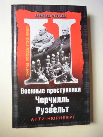 Усовский А.  Военные преступники Черчилль и Рузвельт. Анти-Нюрнберг