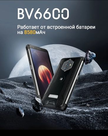 Blackview BV6600, батарея 8580 mah, NFC + защитное стекло + чехол