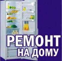 Ремонт стиральных-машин и пылесосов Покровск Мирноград Родинское