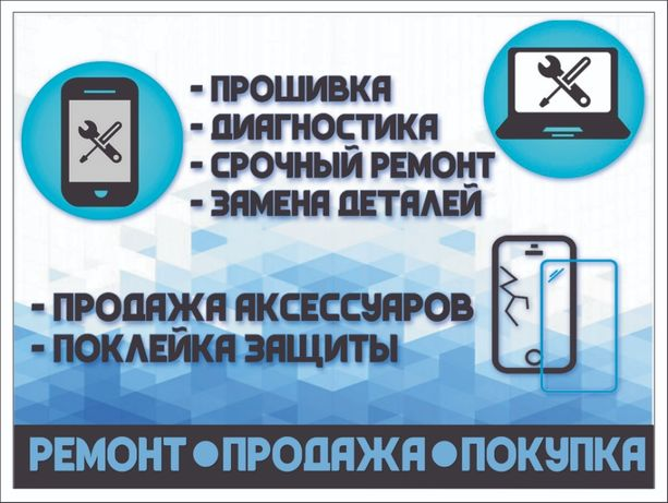 """Ремонт смартфонов,ноутбуков СЦ """"Screen Service"""""""