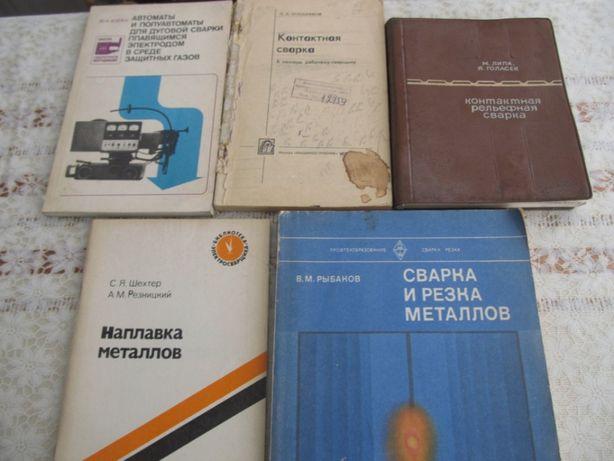 Книги технические разние