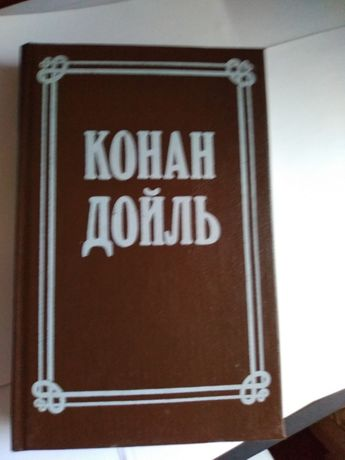 Артур Конан Дойль 2 тома (4 и 5)