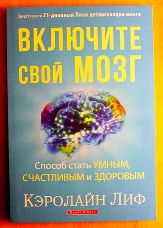 """Книга """"Включите свой мозг"""", Кэролайн Лиф"""