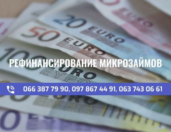 Кредит без залога, наличными, перекредит МФО до 100тыс до 24мес
