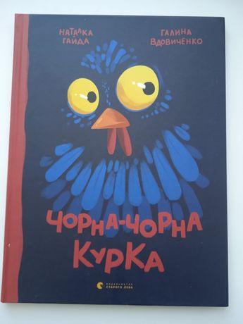 Чорна-чорна курка (Наталка Гайда, Галина Вдовиченко) купити книгу