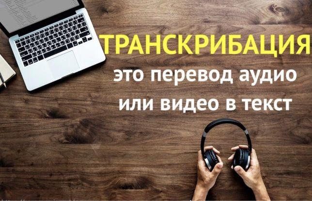 Транскрибация аудио, видео, набор текста