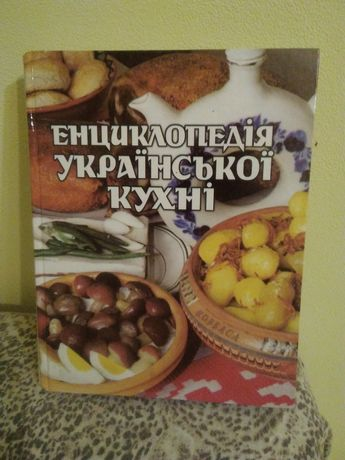 Енциклопедія Української кухні, нова, велика,