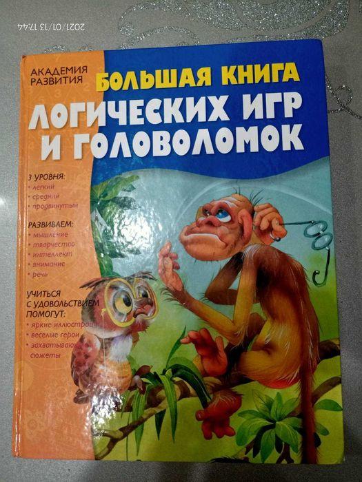 Большая книга логических игр Запорожье - изображение 1
