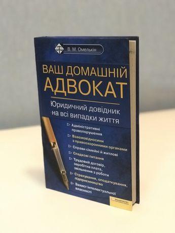 Книга Ваш домашний адвокат Омелькин В.М.