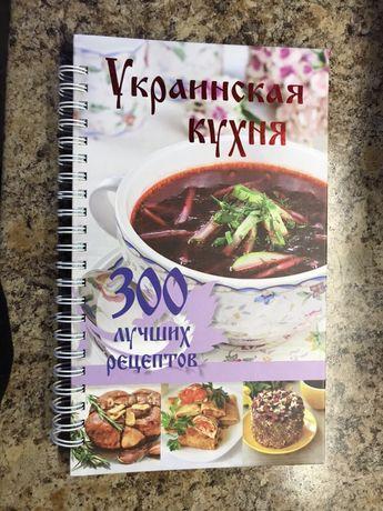 Книга «Украинская кухня. 300 лучших рецептов»