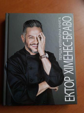 Книга кулинарная Эктора
