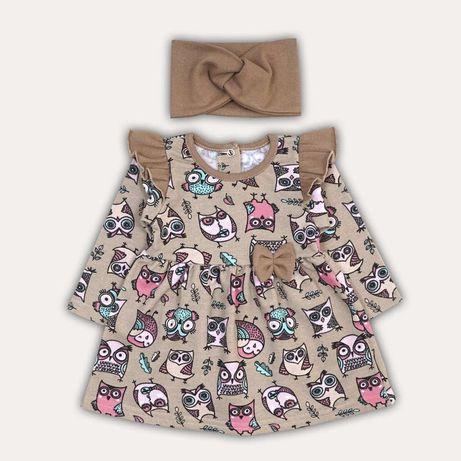 Модное платье Совушка с повязкой на 68см,80 см.