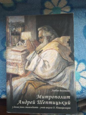 Мойсей українського духу. Андрей Шептицький