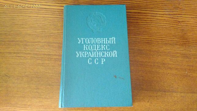 Уголовный кодекс Украинской ССР (УССР) 1975 г.