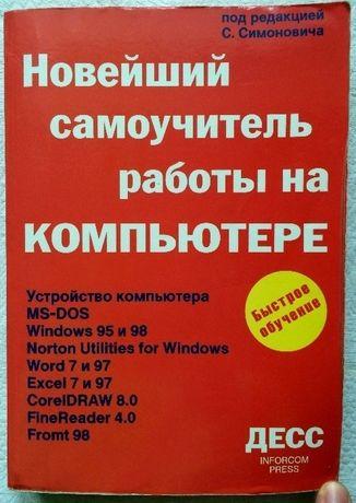 Продам Самоучитель работы на компьютере,windows 95/98(ред. Симоновича)