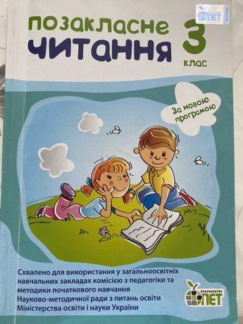 Позакласне читання, 3 клас, Харків, 2014 рік
