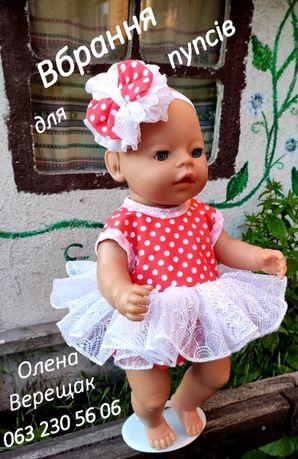 Одежда для куклы пупса беби Борн .Baby Born одяг пупс.