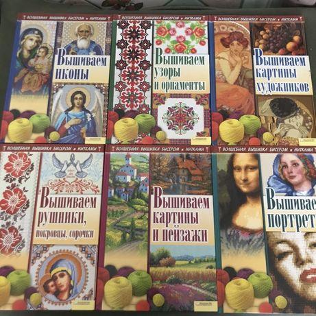 Книги по вышиваннию