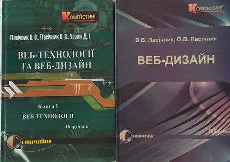 Підручник Веб-дизайн та веб-технології Пасічник В