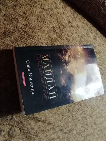 Книга Майдан история киевского майдана 2014 года