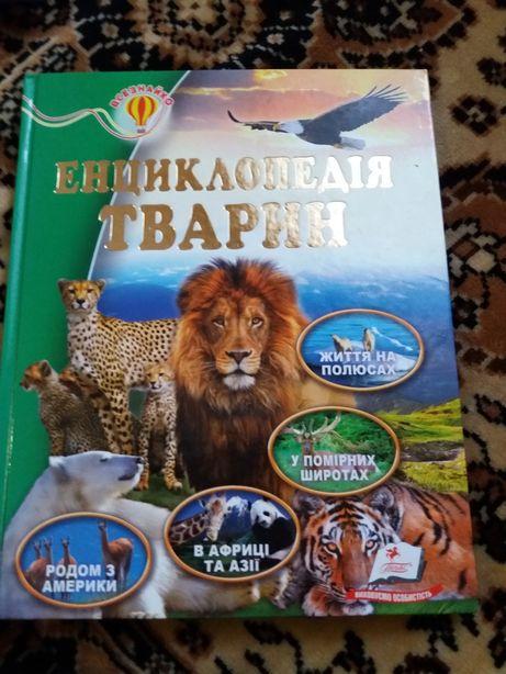 Детская книга Энциклопедия