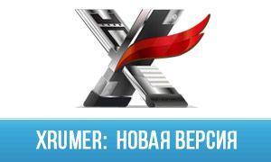 Продам XRumer + Hrefer + SocPlugin