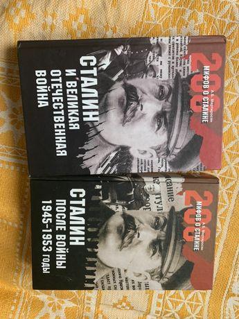 Книги о Сталине. Сталин и ВОВ, Сталин после войны