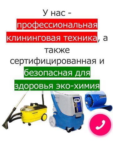 Выездная химчистка диванов, матрасов и ковров на Дому Киев- Печерский
