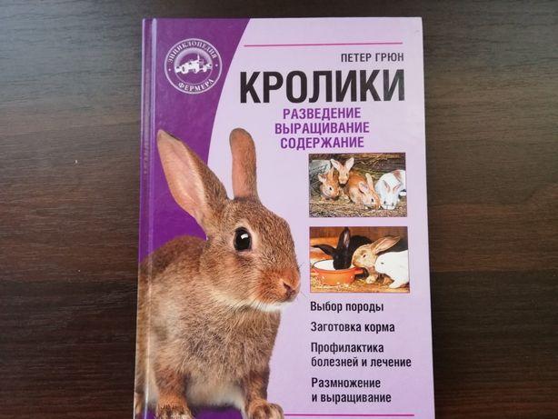 """Книга """"Кролики, разведение и способы выращивания""""."""