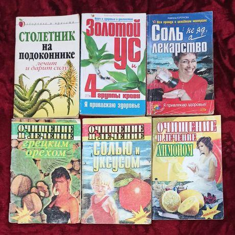 Книги и брошюры о здоровье