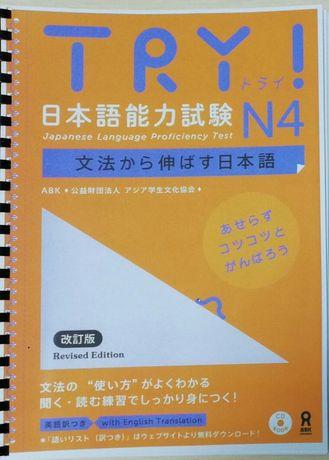 Учебники для JLPT N4, подготовка к экзамену по японскому JLPT