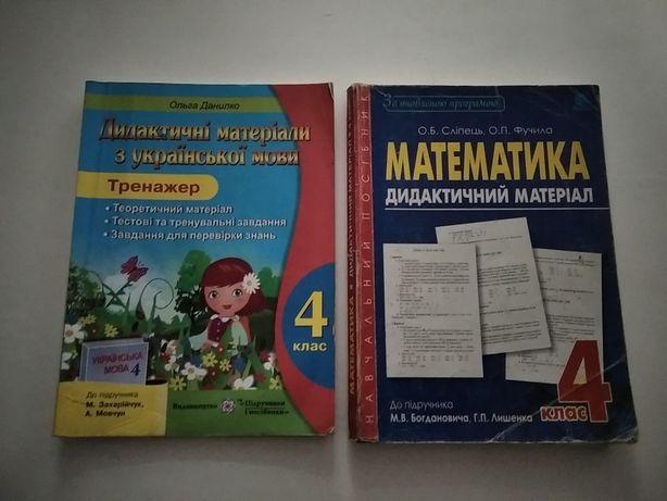Учебники пособия підручники посібники 4 класс