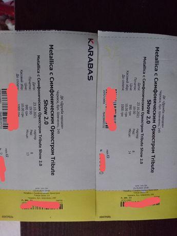 2 Билета Metallica с симфоническим оркестром tribute 23.10.21