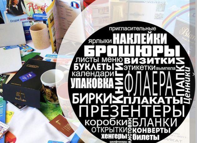 Типография, Визитки, Листовки, Этикетки, Вывески