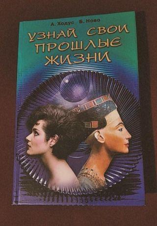 """""""Узнай свои прошлые жизни"""" А. Ходус, Б. Ново (2001)"""