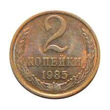 """Монета 2 Копейки 1985 г. """"Украина"""" (Алюминий)."""