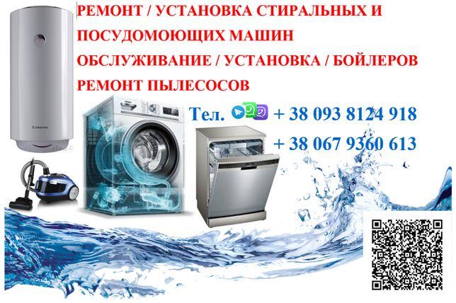 Ремонт Установка Стиральных, Посудомоечных Машин, Бойлеров / ЖК 7 Небо