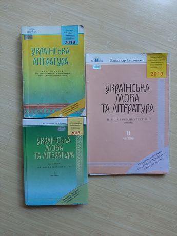 Книги ЗНО О.Авраменко