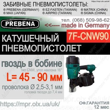 Пневмопистолет нейлер PREBENA 7F-CNW90 KnPP гвозди в бобине 45-90 мм