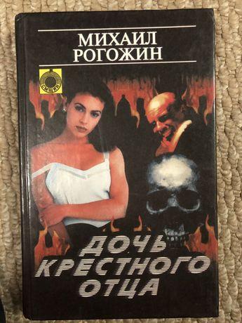Книга М. Рогожин Доч крестного отца, триллер