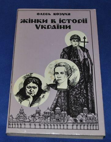 Олесь Козуля. Жінки в історії України. Школярам