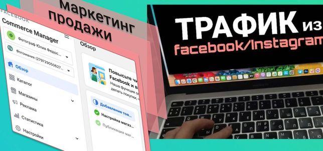 Таргетолог/ Настройка таргетированной рекламы Facebook/Instagram