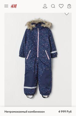 Зимний непромокаемый комбинезон H&M