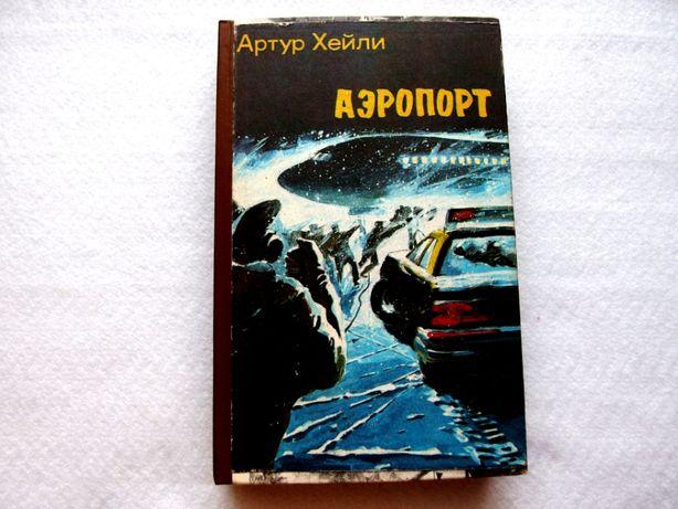"""""""Аэропорт""""Артур Хейли"""