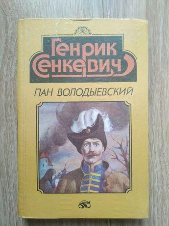 Книга Пан Володыевский Генрик Сенкевич